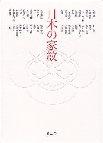 日本の家紋<br />Japanese Family Crests