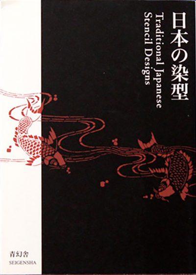 日本の染型
