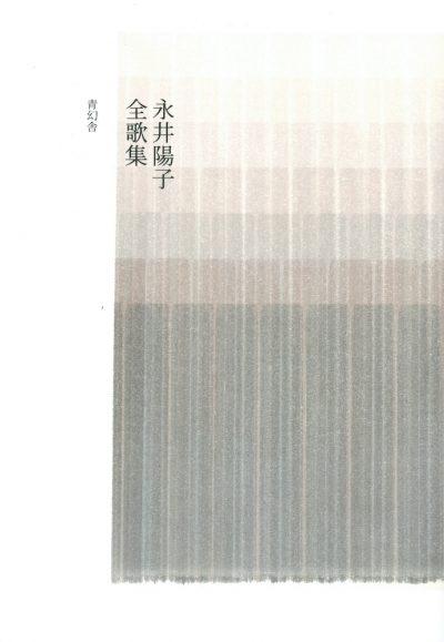 永井陽子全歌集