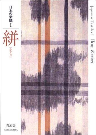 日本の染織1 絣 吉本嘉門編