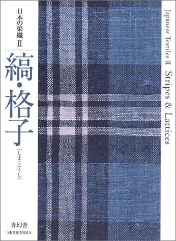 日本の染織2 縞・格子 吉本嘉門編