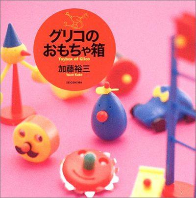 グリコのおもちゃ箱 加藤裕三