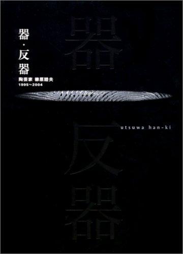 器・反器 ―陶芸家・柳原睦夫 1995-2004― 柳原睦夫