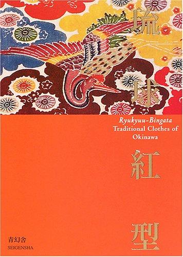 琉球紅型 與那嶺一子解説 Ryukyu-Bingata Traditional Clothes of Okinawa