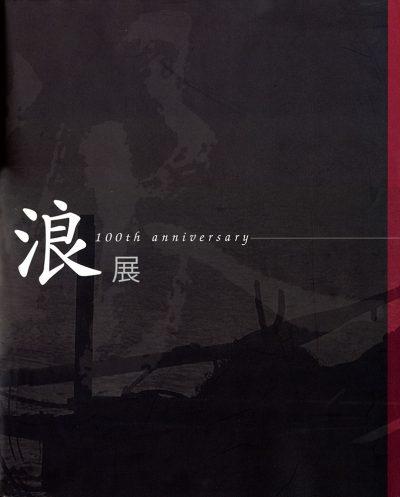 浪展 浪華写真倶楽部100周年記念<br />浪華写真倶楽部