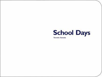 School Days 澤田知子