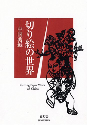 切り絵の世界 ―中国剪紙― 剪美会編