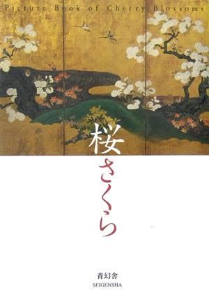 桜さくら 並木誠士解説