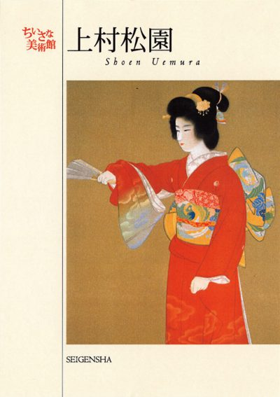 上村松園 ―ちいさな美術館 Shoen UEMURA Postcardbook