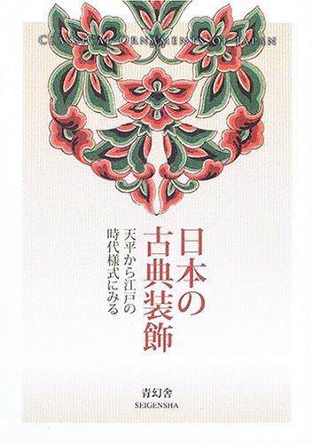 日本の古典装飾<br />―天平から江戸の時代様式にみる―<br />城一夫解説