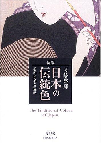新版 日本の伝統色 その色名と色調<br />長崎盛輝著 The Traditional Colors of Japan