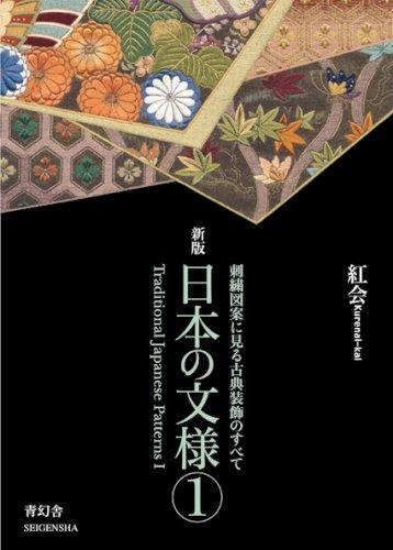 新版 日本の文様 第一集 紅会編<br />刺繍図案に見る古典装飾のすべて Traditional Japanese Patterns 1