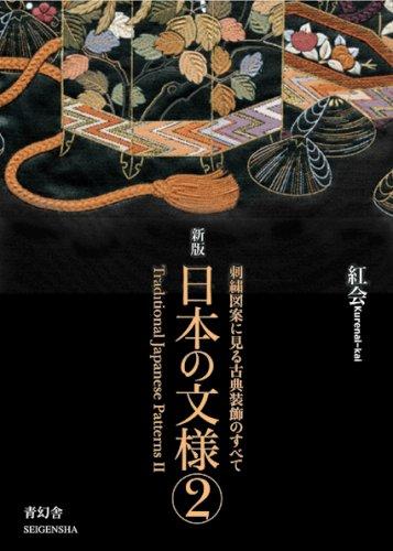 新版 日本の文様 第二集<br />紅会編 刺繍図案に見る古典装飾のすべて Traditional Japanese Patterns 2