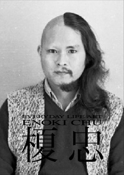 EVERYDAY LIFE/ART ENOKI CHU