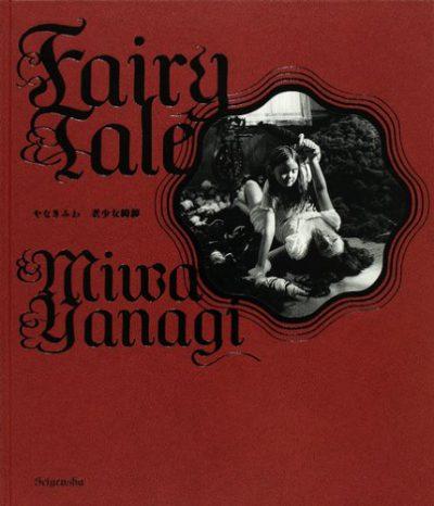 やなぎみわ作品集<br />Fairly Tale 老少女綺譚