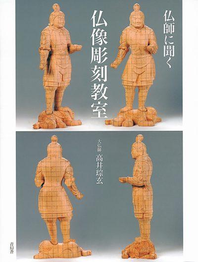 仏師に聞く 仏像彫刻教室 高井琮玄