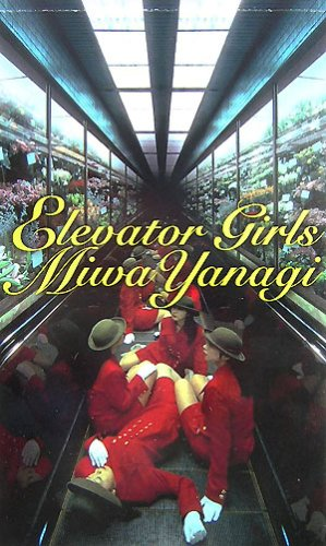 Elevator Girls やなぎみわ
