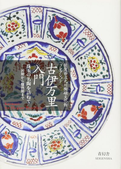 古伊万里入門<br />珠玉の名陶を訪ねて ―初期から爛熟期まで