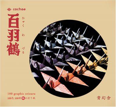 百羽鶴(ひゃくわづる) cochae<br /><br />