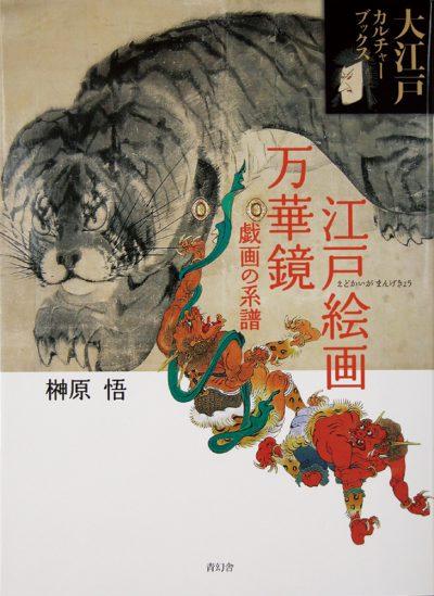 大江戸カルチャーブックス 第五巻<br />江戸絵画万華鏡 ―戯画の系譜―