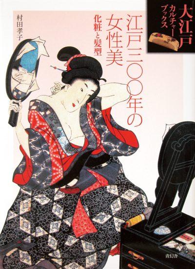 大江戸カルチャーブックス 第六巻<br /> 江戸300年の女性美 ―化粧と髪型―