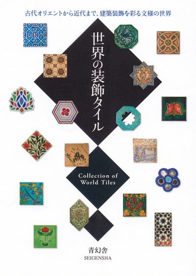 世界の装飾タイル 世界のタイル博物館編