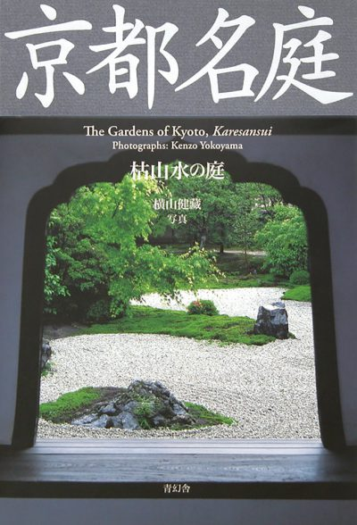 京都名庭 第一巻 枯山水の庭 横山健蔵