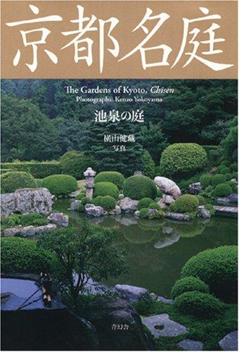 京都名庭 第二巻 池泉の庭 横山健蔵