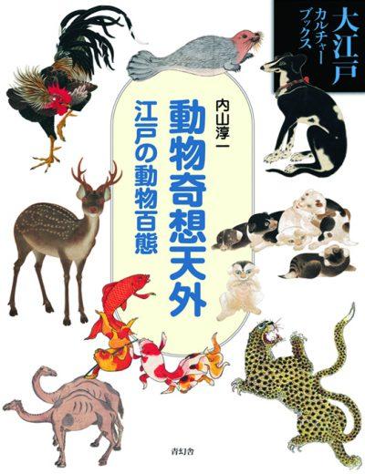 大江戸カルチャーブックス 第七巻<br />動物奇想天外 ―江戸の動物百態―