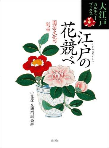 大江戸カルチャーブックス 第八巻<br />江戸の花競べ ―園芸文化の到来―