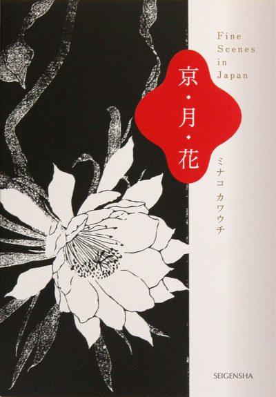 京・月・花 ミナコカワウチ