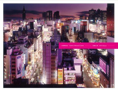 非常階段東京 佐藤信太郎 Tokyo Twilight Zone Shintaro Sato