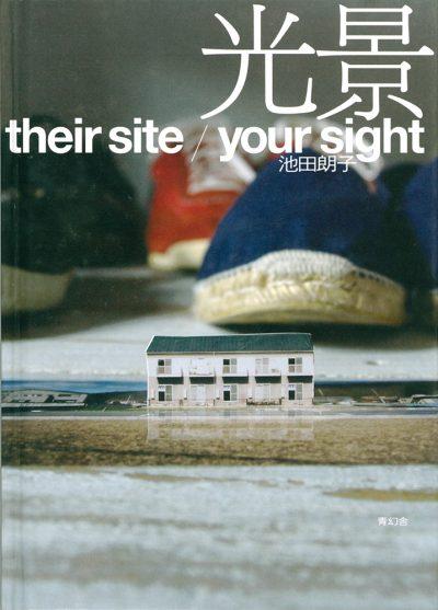 光景 -their site your sight-<br />池田朗子