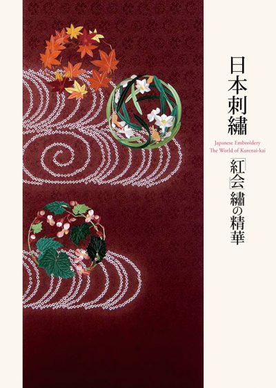 日本刺繍 紅会・繍の精華
