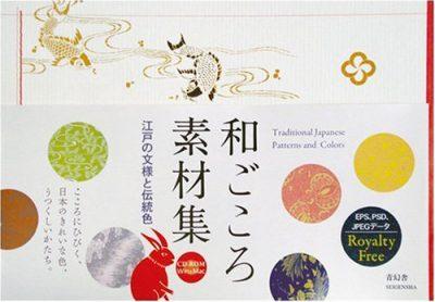 和ごころ素材集 CD-ROM付<br />―江戸の文様と伝統色― A Collection of Traditional Japanese Patterns and Colors <br />Dye Stencils of Old Edo and Traditional Colors CD-ROM