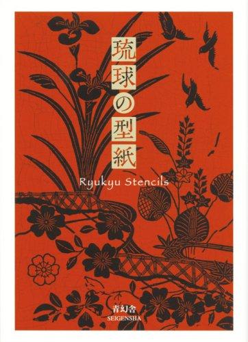 琉球の型紙 Ryukyu Stencils