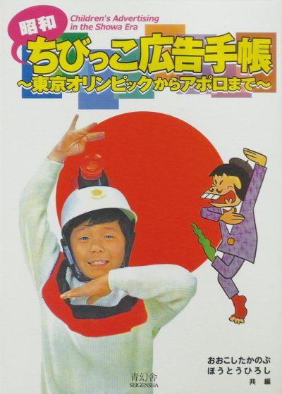 昭和ちびっこ広告手帳<br />東京オリンピックからアポロまで