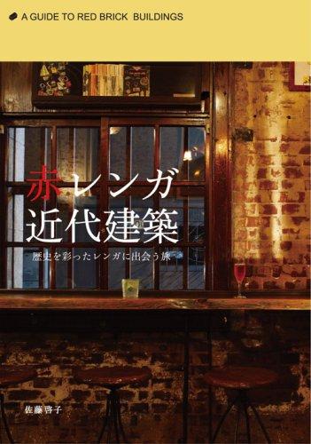 赤レンガ近代建築 佐藤啓子<br />歴史を彩ったレンガに出会う旅
