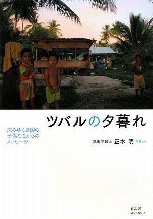 ツバルの夕暮れ 沈みゆく島国の子供たちからのメッセージ<br />正木明