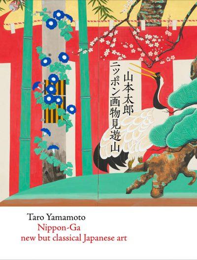 山本太郎 ―ニッポン画物見遊山―