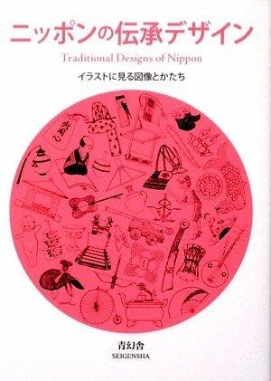 ニッポンの伝承デザイン イラストカットに見る図像のかたち Traditional Design of Nippon