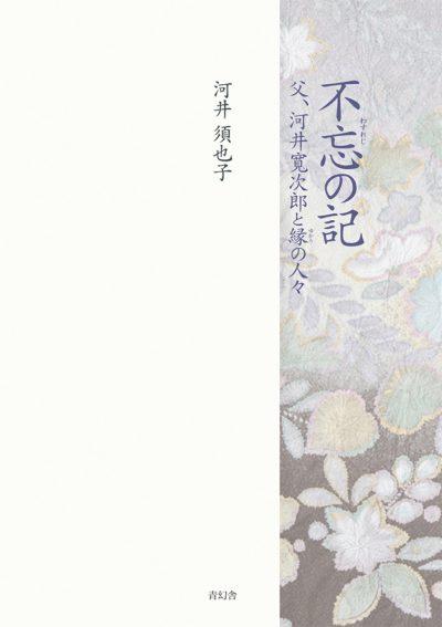 不忘の記 ―父、河井寛次郎と縁の人々 河井須也子