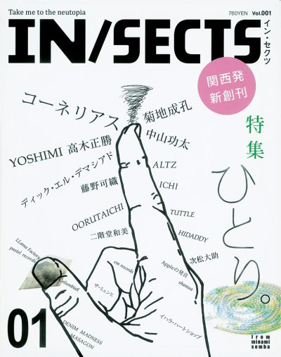 IN/SECTS(インセクツ) 001号
