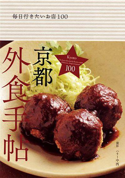 京都外食手帖 毎日行きたいお店100