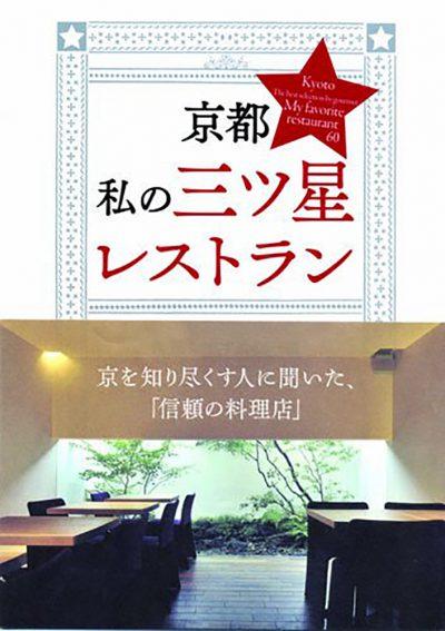 京都・私の三ツ星レストラン