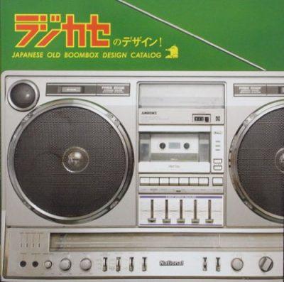 ラジカセのデザイン! Rajikase : Boomboxes from Japan