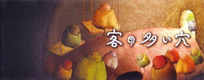 パラパラブックス vol.1<br />客の多い穴 もうひとつの研究所 Flip book series