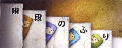 パラパラブックス vol.4<br />階段のふり もうひとつの研究所 Flip book series
