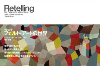 リテリング フェルト・アートの世界<br />I・J・ラスムッセン 若井浩子