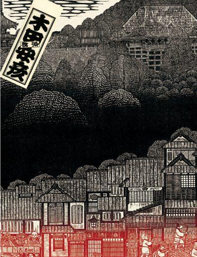 木田安彦木版画集「西国三十三所」